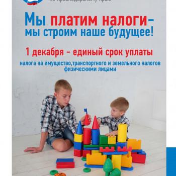 Листовка_дети